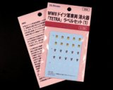 "1/35 WWII German Vehicle Fire Extinguisher ""TETRA"" Label Set 1"